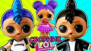 Панки + Мария! Сборник LOL dolls. Романтический сериал и мультик про куклы ЛОЛ сюрприз