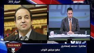 النائب محمد إسماعيل: قريبا ستشهد مصر طفرة في كل المجالات