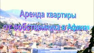 Посуточная аренда квартиры в центре Афин, в районе Плака(, 2016-07-31T19:47:43.000Z)