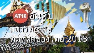 10 อันดับ มหาวิทยาลัยที่ดีที่สุดของไทย 2018