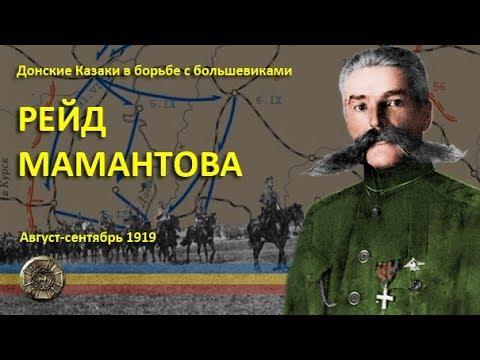 Видео: Рейд Мамантова 1919 года.
