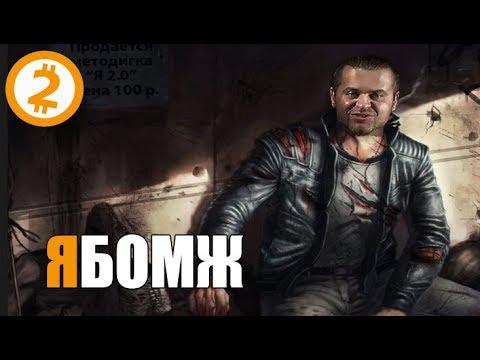 История Одного Бомжа.