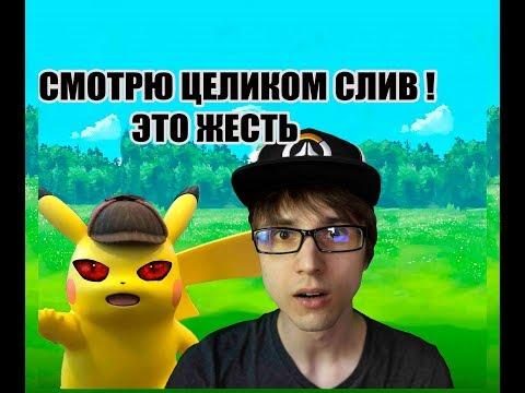 ДЕТЕКТИВ ПИКАЧУ СЛИВ ФИЛЬМА ! СМОТРЮ ЦЕЛИКОМ ДВА ЧАСА / Look POKÉMON Detective Pikachu FULL MOVIE