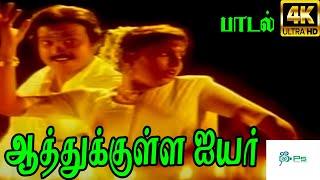 Aathukullea Iyer Aathu Ponnu ||ஆத்துக்குள்ள ஐயர் || P. Unni Krishnan, Sangeetha || Love H D Song