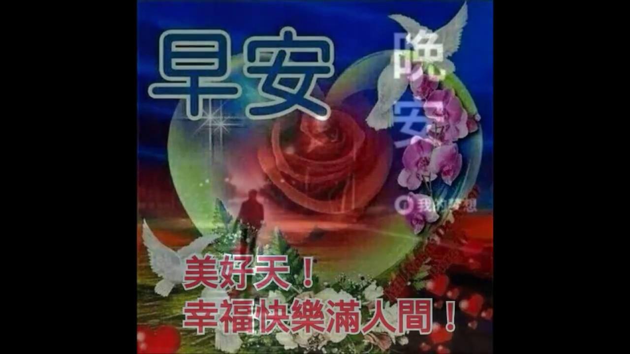 賀年請安--(新年快樂+早安+午安+晚安) +(鄭源&蔣珊倍-紅塵情歌) - YouTube