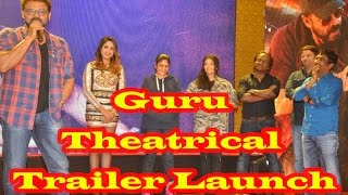 Guru Theatrical Trailer Launch | Venkatesh | Ritika Singh  | venkatesh guru movie | Lahari Tv