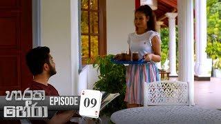 Haratha Hera | Episode 09 - (2019-08-17) | ITN Thumbnail