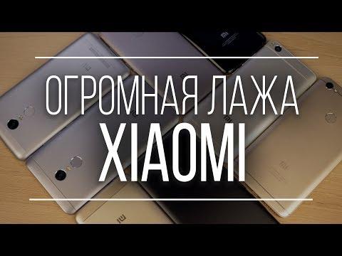 Xiaomi Redmi 5 и Redmi Note 5 - жертвы маркетинга. Огромная лажа Xiaomi на пути к цели