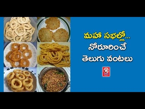 Food Menu For World Telugu Conference In Hyderabad | Special Report | V6 News