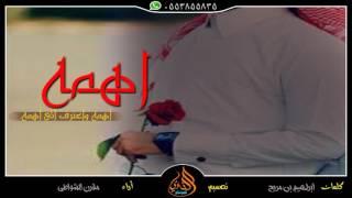 شيلة اهمه  أداء مقرن الشواطي #طرب 2016