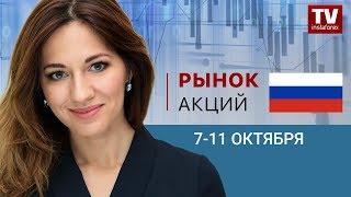 InstaForex tv news: Рынок акций: тренды недели  (7 - 11 октября)