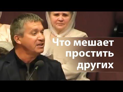 Что мешает простить других - Сергей Гаврилов