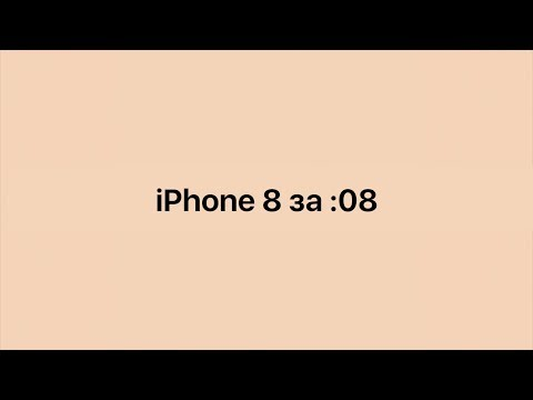 iPhone 8 за :08