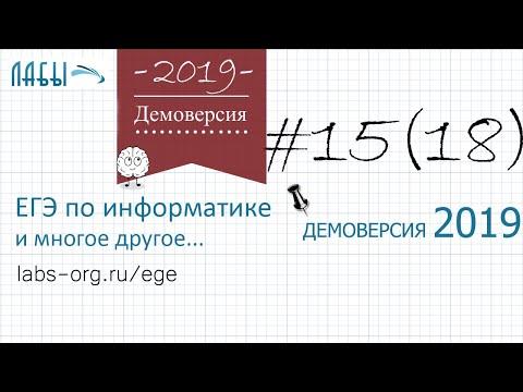 информатика 2019