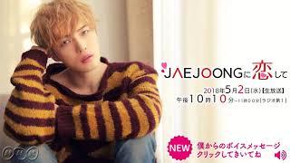 5月1日公開~NHKラジオ第1「ジェジュンに恋して」ジェジュンからのメ...