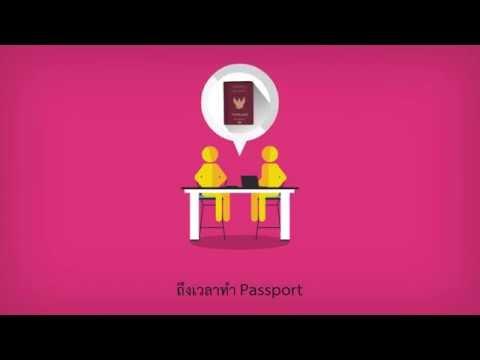 การลงทะเบียนขอรับบริการหนังสือเดินทางล่วงหน้า คืออะไร