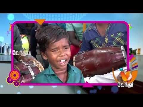 கானா பாட்டில் கலக்கும் சிறுவன் Poovaiyar  |  Gana Kalakal Song | Vendhar Tv