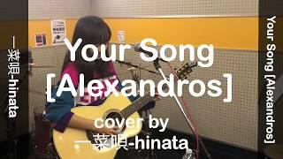 Your Song[Alexandros]☆一菜唄hinata/13歳/ギター弾き語りカバー