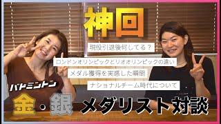【神回】祝・初出演!高橋礼華さんとオリンピック金・銀メダリスト対談【バドミントン】