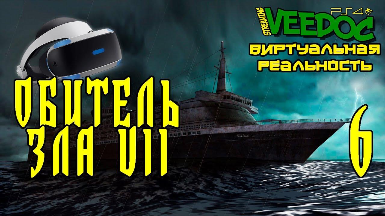 КОРАБЛЬ - ПРИЗРАК \ VR \ ОБИТЕЛЬ ЗЛА 7 #6 \ RESIDENT EVIL 7 \ ПРОХОЖДЕНИЕ \ ВИДОК