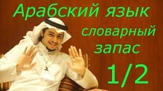 Курс арабского языка #2