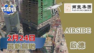 Publication Date: 2021-02-27 | Video Title: 【AIRSIDE】航拍 啟德|南豐啟德新地標|啟德47層高新