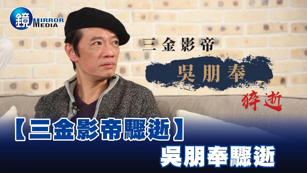 吳朋奉驟逝-EBC東森新聞X鏡週刊 - YouTube