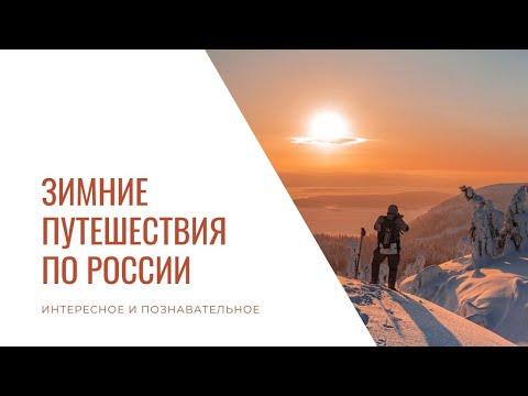 Зимние путешествия по России