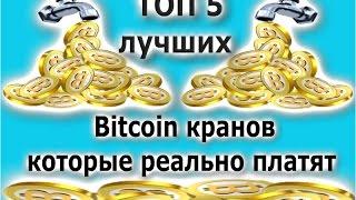 Биткоин краны / Как получить биткоин бесплатно