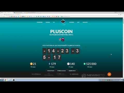 PlusCoin Token ICO  Overview !!!