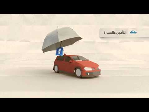 Bank Audi - Banking Tips - Car Insurance