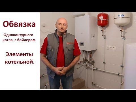 Обвязка одноконтурного котла с бойлером ГВС.