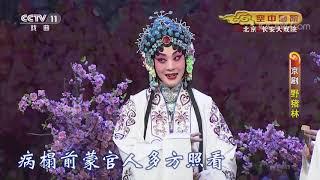 《CCTV空中剧院》 20191118 京剧《野猪林》 1/2| CCTV戏曲