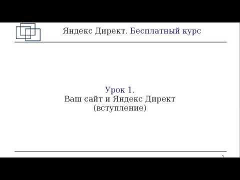 Видеоуроки директ