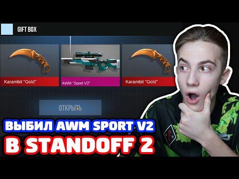 ВЫБИЛ AWM SPORT V2 В STANDOFF 2!