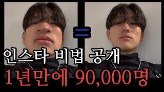 인스타충 김진우 셀카 실체 공개
