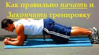 Как правильно начать и закончить тренировку(, 2014-09-02T09:22:52.000Z)