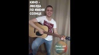 Как играть Кино – звезда по имени солнце на гитаре разбор (видео урок)