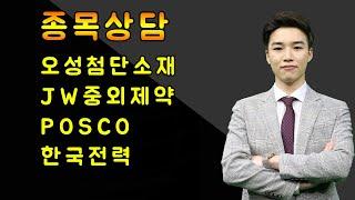 [종목상담] 오성첨단소재, JW중외제약, 포스코, 한국전력
