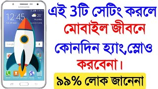 How to Solve Android Mobile Hanging Problem | mobile hanging solution(Bengali)by SD Technical screenshot 5