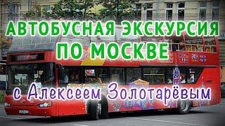 Автобусная экскурсия по Москве(, 2016-12-08T10:31:08.000Z)