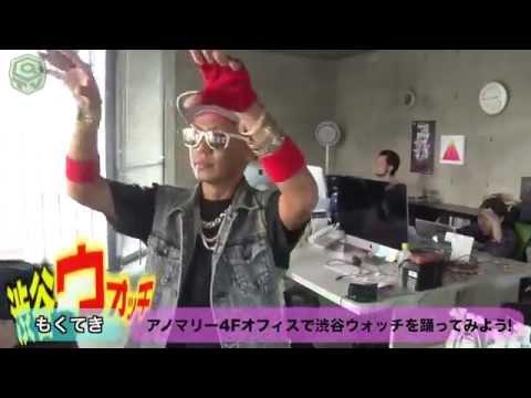 【渋谷ウォッチ】オフィスで渋谷ウォッチを踊ってみよう。