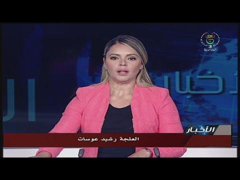 قناة الجزائرية الثالثة التلفزيون الجزائري نشرة الحادية عشرة 19.07.04