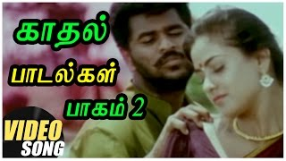 Tamil Romantic Songs Collection | Video Jukebox | Vol 2 | Best Tamil Love Songs | Music Master