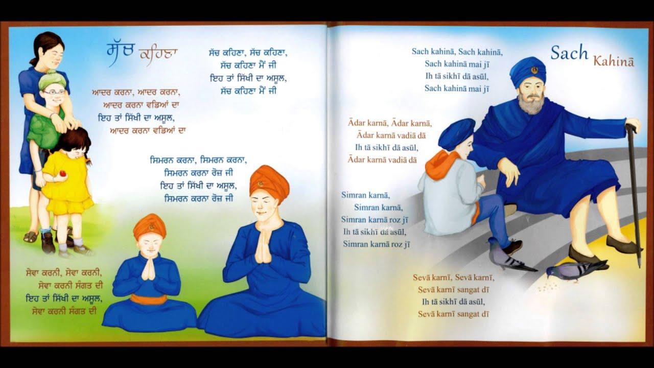 sach kehna - ik chota bacha - sikh nursery rhymes - kikli - youtube