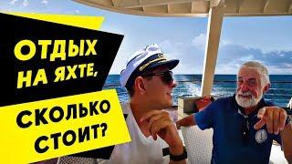 Вопросы и ответы [1]. Сколько стоит яхта? Новая или бу. Стоимость жизни на яхте   Капитан Герман