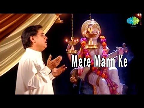 Mere Mann Ke...Var De  Var De | Devotional Songs | Hey Ram Hey Ram | Jagjit Singh