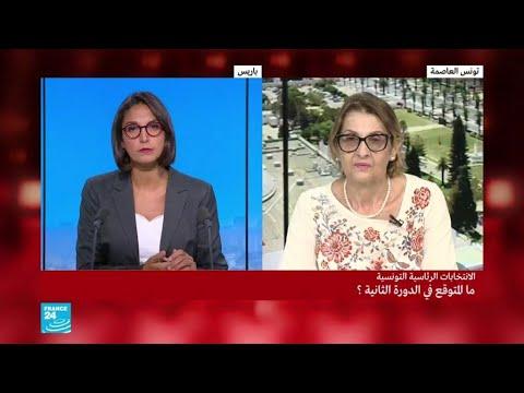 الانتخابات الرئاسية التونسية: ما المتوقع في الدورة الثانية؟  - نشر قبل 8 دقيقة