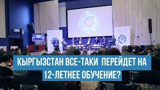 Кыргызстан все-таки  перейдет на 12-летнее обучение?