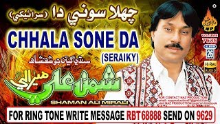 NEW SARAIKI SONG CHHALA SONE SA BY SHAMAN ALI MIRALI VOLUME 7635 ALBUM 26 2018